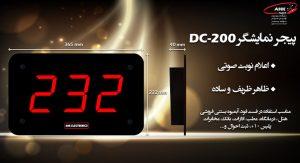 فراخوان صوتی dc-200 در ahk