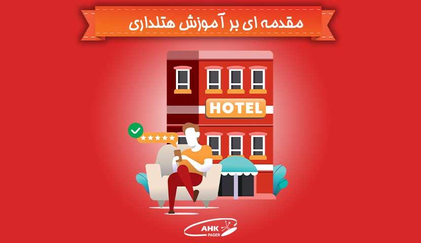 آموزش هتلداری : مقدمه