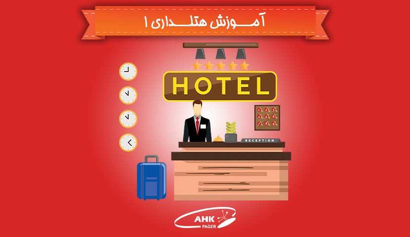 آموزش هتلداری : تحویل اتاق هتل