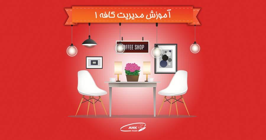 دکوراسیون کافه و چیدمان داخلی کافه