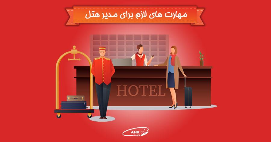مهارت های لازم برای مدیر هتل ها