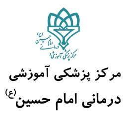 مرکز پزشکی درمانی امام حسین(ع)