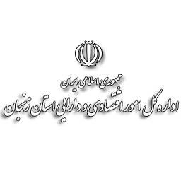 اداره کل دارایی استان زنجان